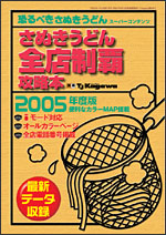 udon-kouryaku-2005.jpg